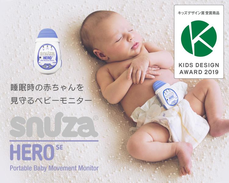Snuza 睡眠時の赤ちゃんを見守るベビーモニター