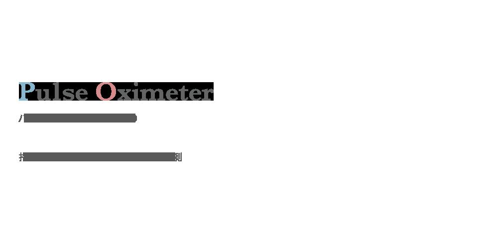 JumPer パルスオキシメータ 500D
